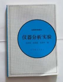 仪器分析实验    张济新 孙海霖 等编著,本书系绝版书,仅此一册,全新现货,正版(假一赔十)