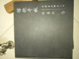 襟抱千秋 中国玉石雕刻大师仵应汶卷 地质出版社
