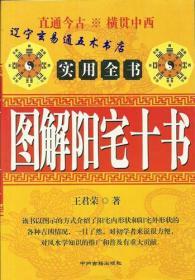 《图解阳宅十书实用全书》王君荣著32开432页