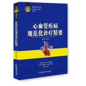心血管疾病规范化诊疗精要