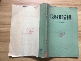 空气压缩机设备手册