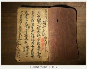 Z105#请神起帅-P148-Y  道教古书 古籍善本 线装手抄本