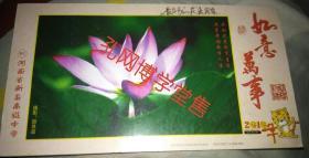 明信片 2010贺年有奖摄影 邵其政 河南省新县高级中学 面值80分(已使用)