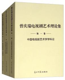 曾庆瑞电视剧艺术理论集(套装共25册)
