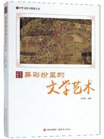 中华文化大博览丛书:异彩纷呈的文学艺术