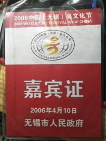 2006无锡吴文化节嘉宾证(2006无锡)