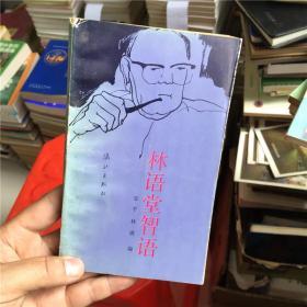 林语堂智语馆藏N-5