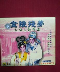 VCD:大型古装粤剧:金陵残梦(三碟装)钟康祺。李淑卿,主演