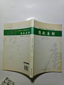 想起唐朝——《建筑时报》中国建筑文化文萃