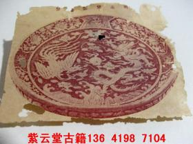 故宫收藏,明;永乐;(雕漆盘)      #4648