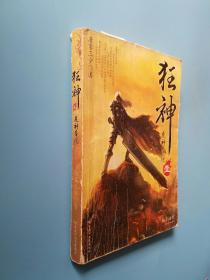 狂神:龙神帝国