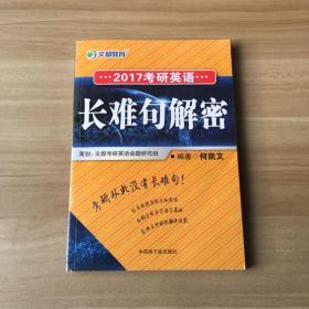 文都教育:2017考研英语 长难句解密