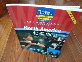 北美洲 国家地理科学探索丛书(英文注释)
