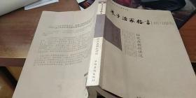 《朱子治家格言》研习报告 钟茂森教授讲述
