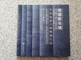 南国新长城:京珠高速公路粤境北段 — 陈长芬摄影   精装本