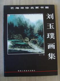 刘玉璞:《刘玉璞画集》