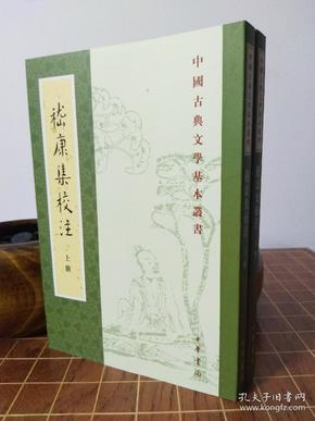 嵇康集校注 中国古典文学基本丛书 平 装 全2册 一版二印