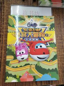 QQ星超级飞侠迷宫大冒险1古迹探秘(暑期促销每单限购2本)