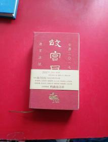 故宫日历(2017年)一版一印,有腰封