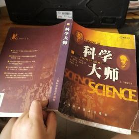 科学大师 上下卷合订本