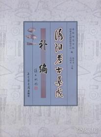 洛阳考古集成补编