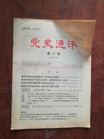 【黨史通訊1983第17
