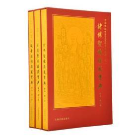 中国传统佛菩萨书像系列宝库(全套三册)