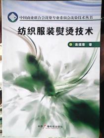 纺织服装熨烫技术【中国商业联合会洗染专业委员会技术丛书】