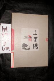 中国当代长篇小说藏本;三里湾