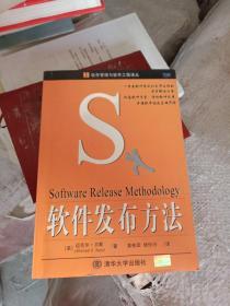 软件发布方法