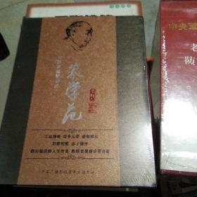 五集文献纪录片朱学范DVD全新未开封【40号