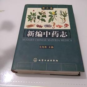新编中药志(第3卷)