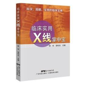临床实用X线掌中宝 正版 杨华,邹利光  9787535968418