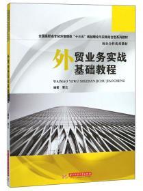 """外贸业务实战基础教程/全国高职高专经济管理类""""十三五""""规划理论与实践结合型系列教材"""