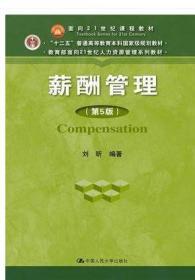 薪酬管理 第5版 第五版 面向21世纪人力资源管理系列教材 刘昕 中国人民大学出版社 9787300249209