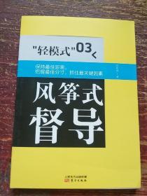 """""""轻模式""""(03):风筝式督导"""