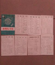 数理化卡片(八张)