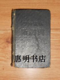 四角号码新词典[64开精装]