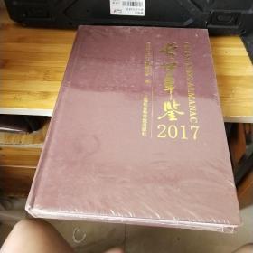长宁年鉴2017