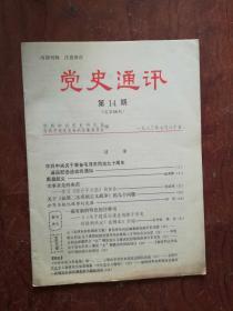 【黨史通訊1983第14