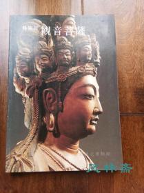 观音菩萨 奈良国立博物馆特展 日本藏观音雕像68件 绘画雕版55图