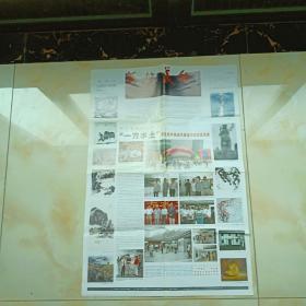 2007年《燕赵美术》创刊号胶版印4版全2开