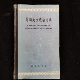 简明英汉词典 精装一版一印存世少
