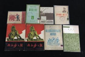 1963年历书、狂风你刮吧、新中国的一个工人、包身工、粉碎美国帝国主义的侵略、社会主义革命、各一册、欧阳海之歌一套两册,共8册。 尺寸:13×9.4cm~13×18.6cm