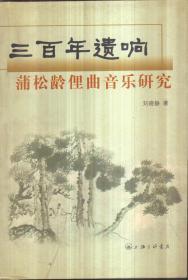 三百年遗响:蒲松龄俚曲音乐研究