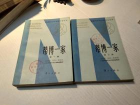 《蒂博一家》上下两册