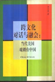 跨文化对话与融会:当代美国戏剧在中国