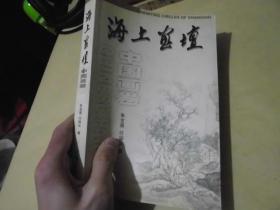 海上画坛:中国画卷.