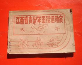 83年《江西省青少年田径运动会-秩序册》