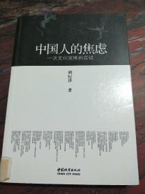 中国人的焦虑:一次文化突围的尝试